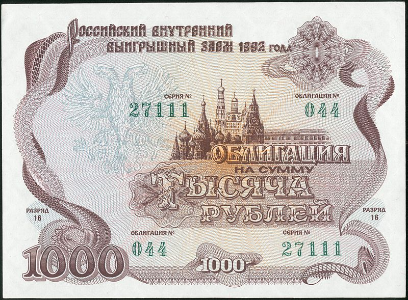 Гособлигации России